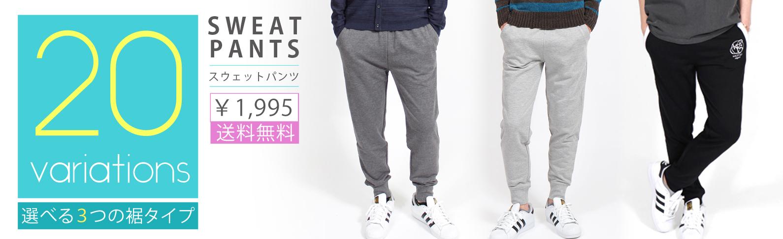 topbanner-sweatpants.jpg