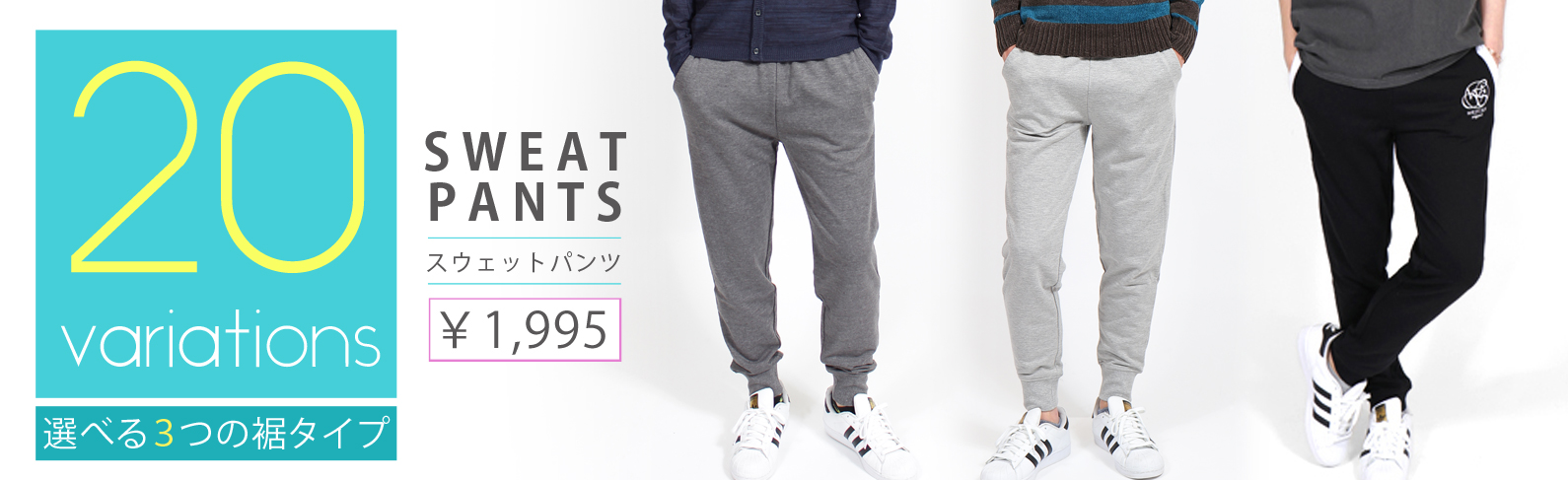 topbanner-sweatpants.jpg